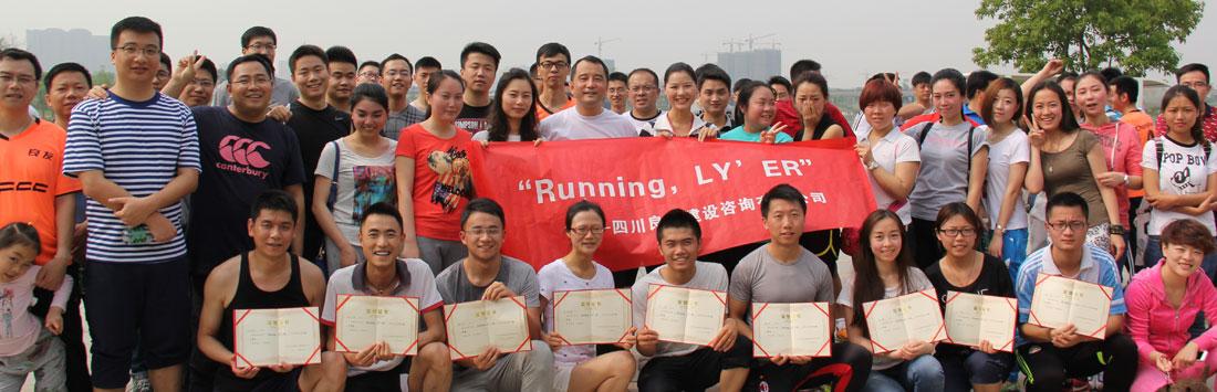"""关于首届""""Running,LY'ER""""的活动简报"""