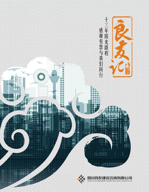 2013年《平安彩票app官网下载记》