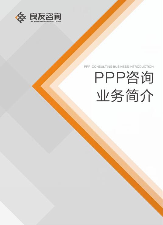 平安彩票app官网下载PPP咨询业务简介(2016年版)