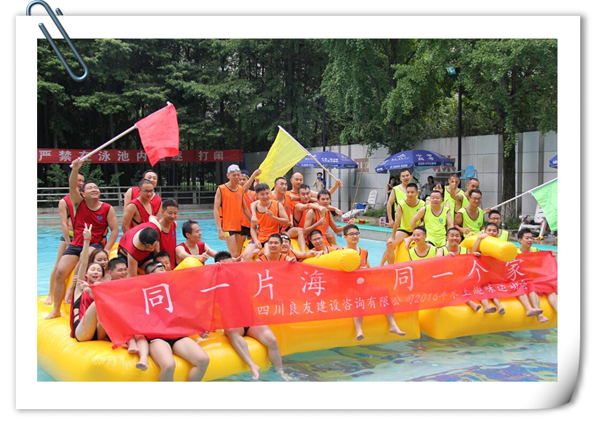 同一片海,同一个家                  ——记平安彩票app官网下载水上趣味运动会