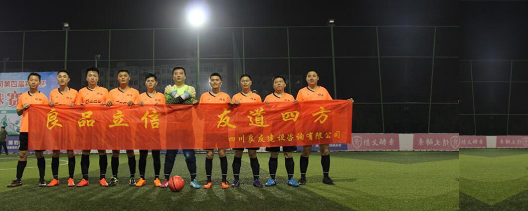 2016年天投杯七人制足球联赛