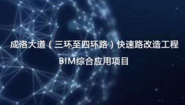 成洛大道(三环至四环路)快速路改造工程BIM综合应用项目视频