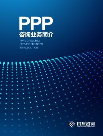 平安彩票app官网下载PPP咨询业务简介(2017版)